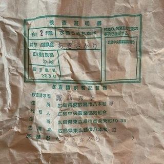 【ネット決済】お米 精米済み 8キロ