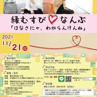 11/21(日)開催「縁むすびなんぶ~はなさにゃ、わからんけんね~」