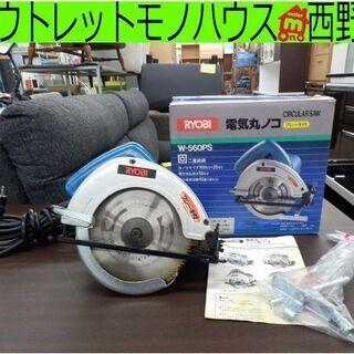 丸ノコ RYOBI リョービ W-560PS ブレーキ付き…