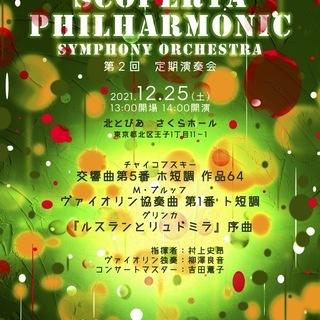 スコペルタフィルハーモニー交響楽団 第二回定期演奏会