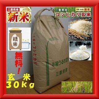【ネット決済】★令和3年度新米三重県産コシヒカリ 玄米30㎏★農...