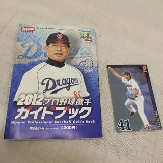 プロ野球選手ガイドブック2012 & スクラッチカード(浅尾拓也選手)