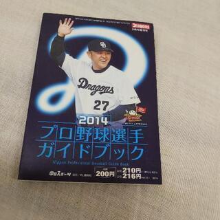 プロ野球選手ガイドブック2014