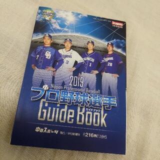 プロ野球選手ガイドブック2019