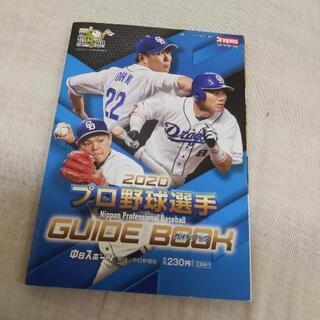 プロ野球選手ガイドブック2020