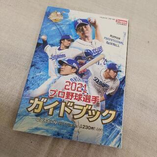 プロ野球選手ガイドブック2021