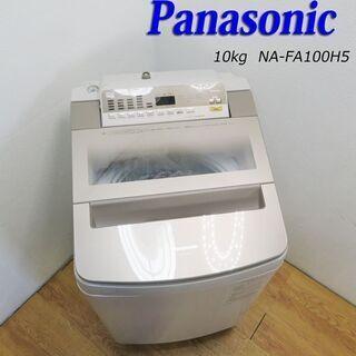 配達設置無料!良品 2018年製 大容量10kg 洗濯機 …