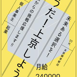 【富山から関東へ上京】2年以上経験者募集!ITエンジニアの方募集