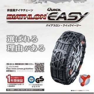 《未使用》QE12L 非金属タイヤチェーン バイアスロンク…