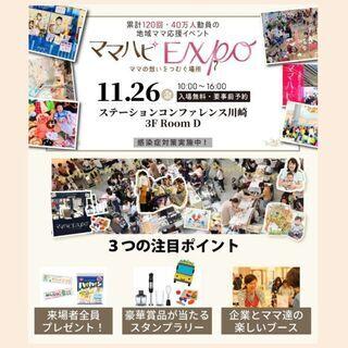 11/26(金)ママハピEXPO@ステーションコンファレンス川崎...