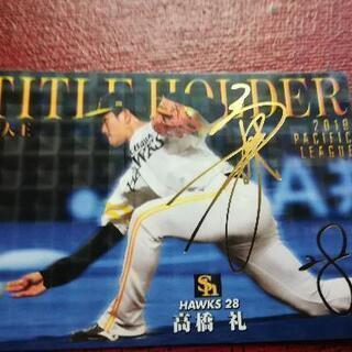 【ネット決済】プロ野球カード:ソフトバンク高橋選手金箔サイン入り