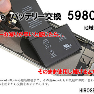 充電持ちが悪くなったiPhoneのバッテリー交換