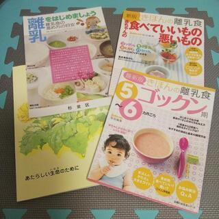 【無料】離乳食の本など