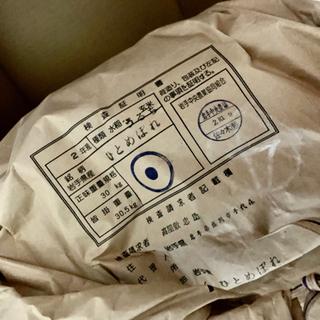 【ネット決済】うるち玄米 ひとめぼれ 岩手県産 30kg 令和2年産