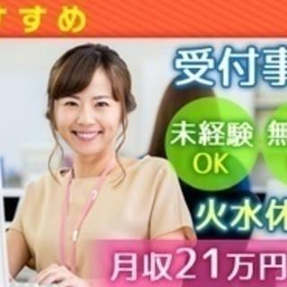 【未経験者歓迎】車検のコバックの受付事務/急募/未経験OK/正社...