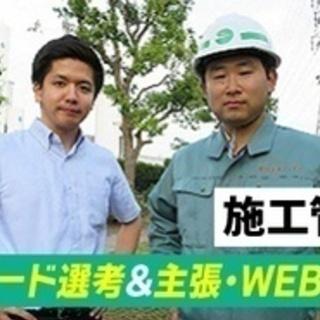 【高収入】電気設備施工管理/経験者募集/30代から50代活躍中/...