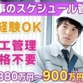 【未経験者歓迎】工事のスケジュール管理スタッフ/年収900万円も...