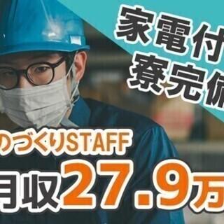 【日払い可】【正社員採用】4勤2休で年間休日120日★月収…