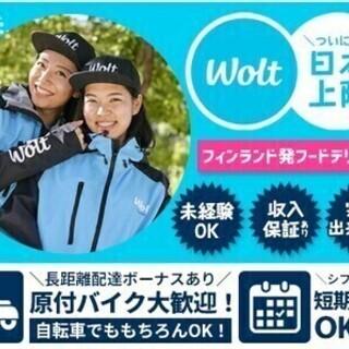 今話題のフードデリバリー【Wolt】積極採用中!単発・短期OK...
