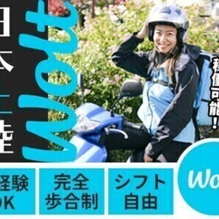 単発もダブルワークもOK!シフト自由なフードデリバリ―【Wolt...