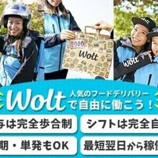 履歴書不要で最短翌日から稼働可能【Wolt】人気のフードデリバ...