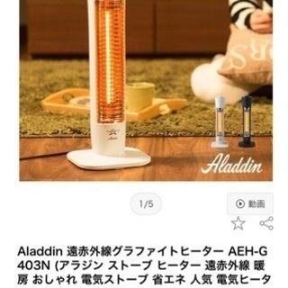 アラジンコンパクト遠赤外線ヒーターです。