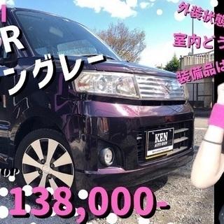 🟣ワゴンRスティングレー🟣【総額13.8万円】🉐車検ロング…