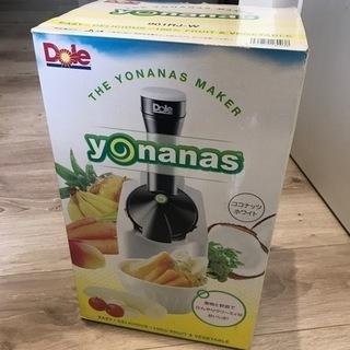 ヨナナス yonanas