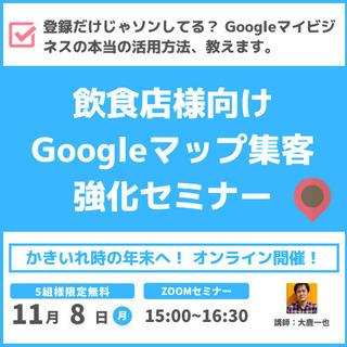 60日で検索数548件増!飲食店のためのGoogleマップ集客セ...