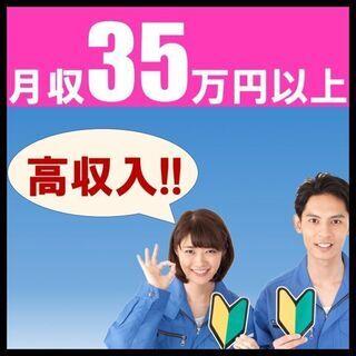 高時給1600円!今なら120万円相当の特典あり!寮費1年間無料!