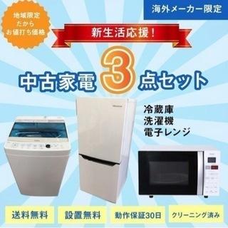 新生活応援!中古家電3点セット【冷蔵庫+洗濯機+電子レンジ…