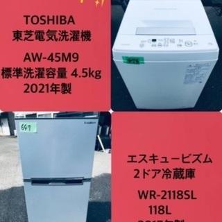 2021年製❗️割引価格★生活家電2点セット【洗濯機・冷蔵庫】そ...