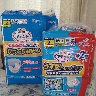 介護用品 アテント 紙パンツ、尿とりパット未開封各2個セット
