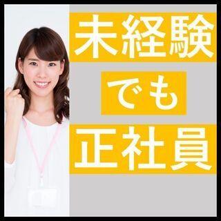 土日祝休み&長期休暇取得OK!未経験から月収25万円可能!住宅用...