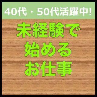 50代も活躍中!【精皆勤手当30万円】社宅費全額補助◎空調完備◎...
