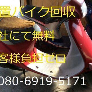 バイク修理  撤去  廃車手続き