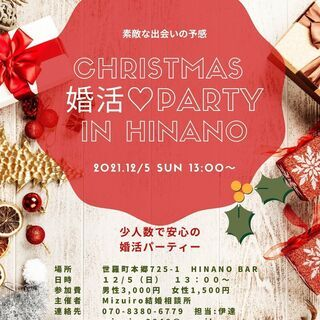 12月5日(日) クリスマス婚活♡ミニパーティー開催!