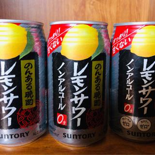 サントリー レモンサワー ノンアル 3缶をお酒と交換してく…