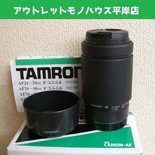 カメラレンズ タムロン AF 70-300mm 1:4-5.6 ...