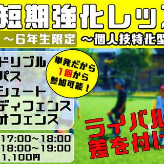 10月27日(水)『秋の短期強化レッスン』単発サッカー教室…