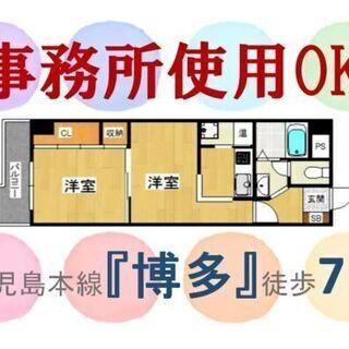 【博多】駅徒歩7分★事務所使用OK!★住居としてもOK★1DK★...