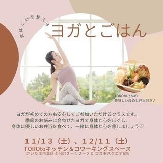 【土呂駅徒歩1分】11/13(土)お弁当付きヨガレッスン・…
