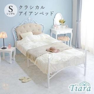 クラシカルシングルベッド