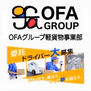 【久留米市】配達ドライバー募集‼️ 軽貨物 OFAグループ 《月...