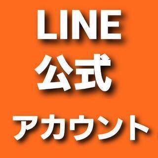 【無料相談】【格安】LINE公式アカウント作成代行