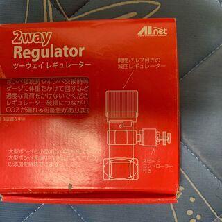 AIネット CO2高圧ボンベ用 2WAYツーウェイレギュレーター...