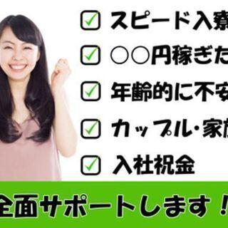 【他県で住み込みワーク】家具家電付きのワンルームご用意!赴任費全...
