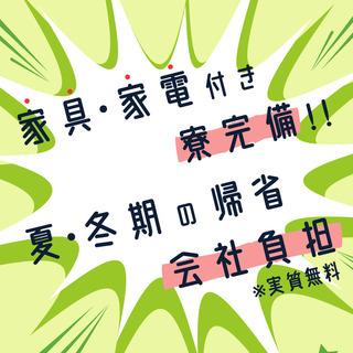 《お祝い金贈呈!!》自動車エンジン製造スタッフ(未経験/寮費無料)