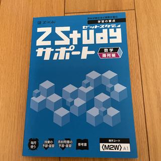 新品未使用 Z会 中学数学参考書 幾何編
