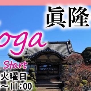 【お寺でヨガ】@東松戸 初心者の方大歓迎!